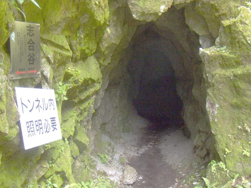 写真:志合谷トンネル入り口(右岸側)